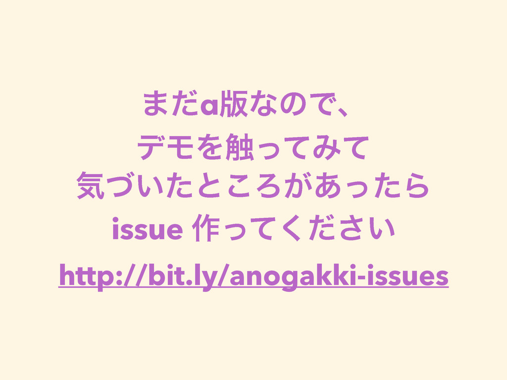 ·ͩα൛ͳͷͰɺ σϞΛ৮ͬͯΈͯ ؾ͍ͮͨͱ͜Ζ͕͋ͬͨΒ issue ࡞͍ͬͯͩ͘͞ ht...