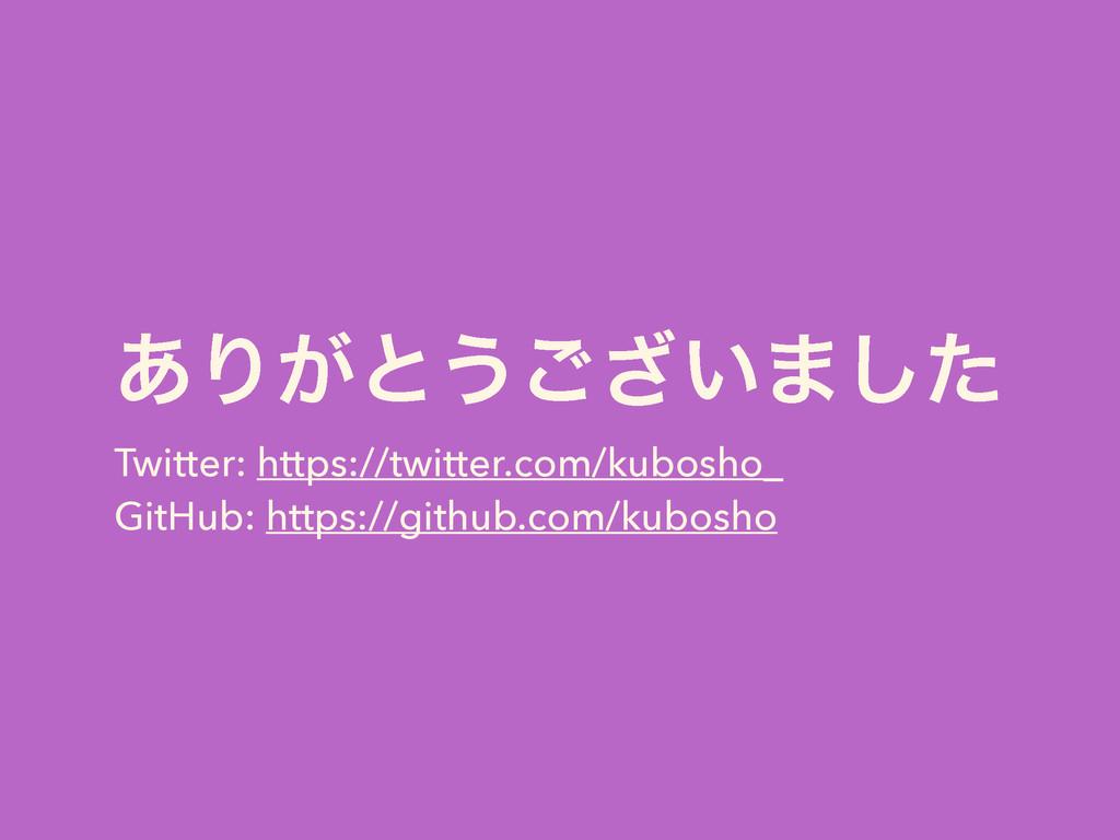 ͋Γ͕ͱ͏͍͟͝·ͨ͠ Twitter: https://twitter.com/kubosh...