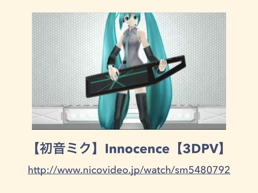 ʲॳԻϛΫʳInnocenceʲ3DPVʳ http://www.nicovideo.jp/w...