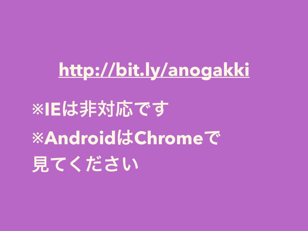 http://bit.ly/anogakki ※IEඇରԠͰ͢ ※AndroidChrom...
