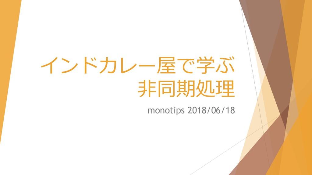 monotips 2018/06/18