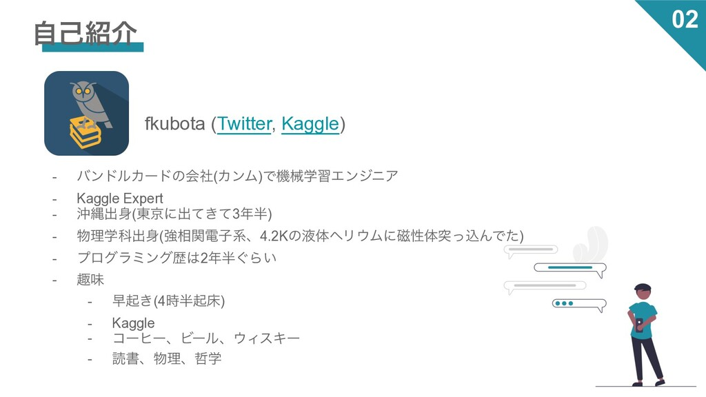 ࣗݾհ 02 fkubota (Twitter, Kaggle) - όϯυϧΧʔυͷձࣾ(...