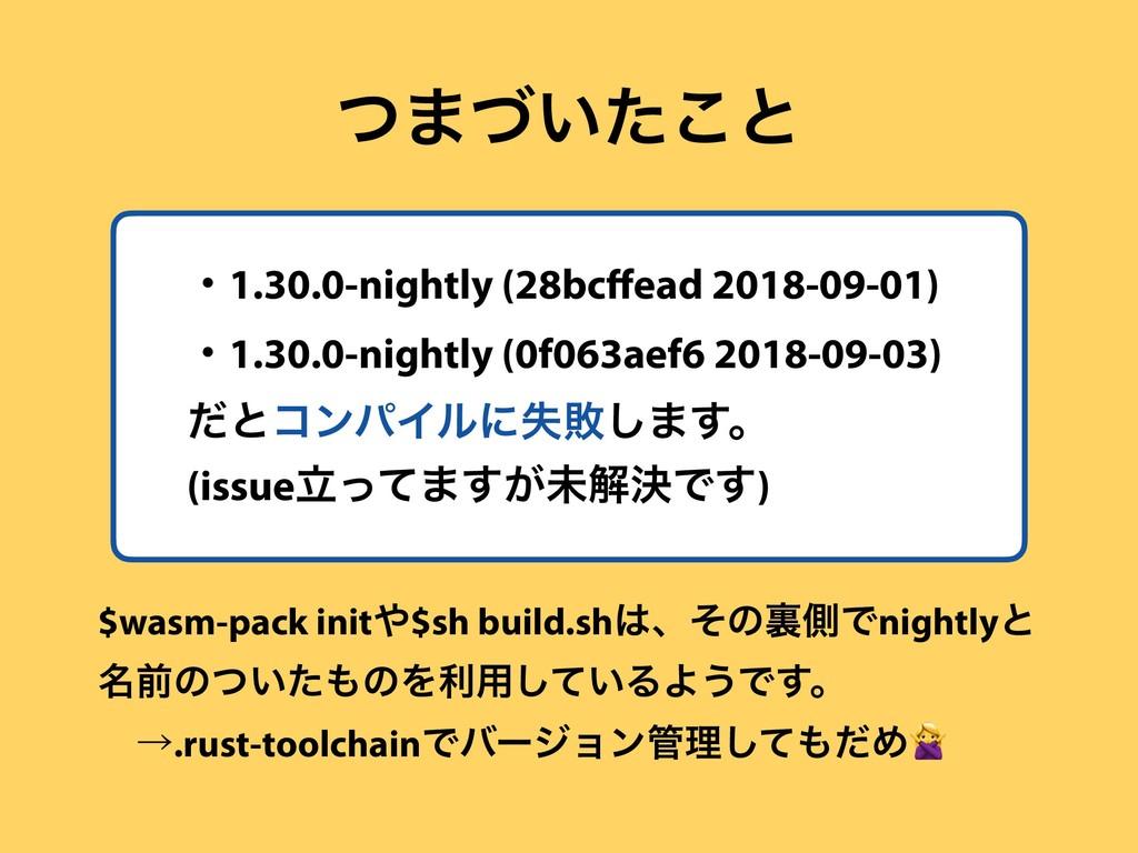 ͭ·͍ͮͨ͜ͱ ɾ1.30.0-nightly (28bcffead 2018-09-01) ɾ...