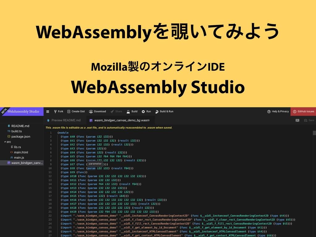 WebAssemblyΛ͍ͯΈΑ͏ MozillaͷΦϯϥΠϯIDE WebAssembl...