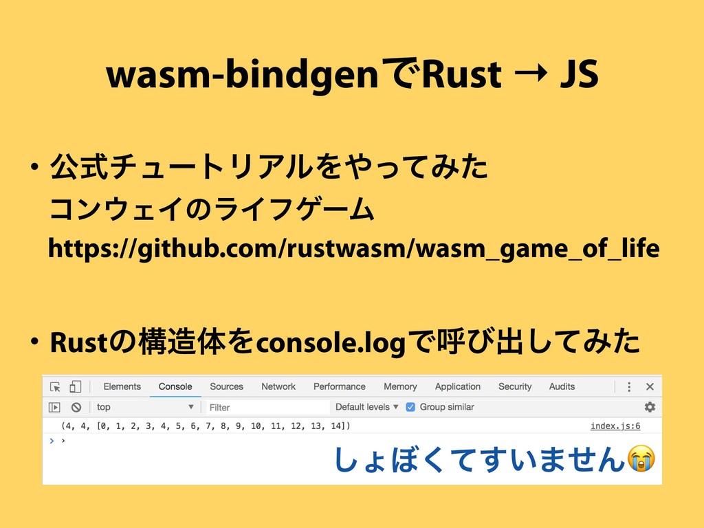 wasm-bindgenͰRust → JS ɾެࣜνϡʔτϦΞϧΛͬͯΈͨ ɹίϯΣΠͷ...