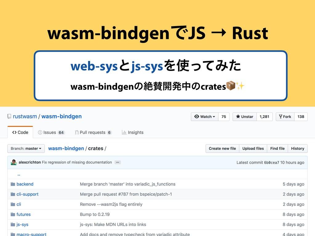 web-sysͱjs-sysΛͬͯΈͨ wasm-bindgenͷઈ։ൃதͷcrates✨...