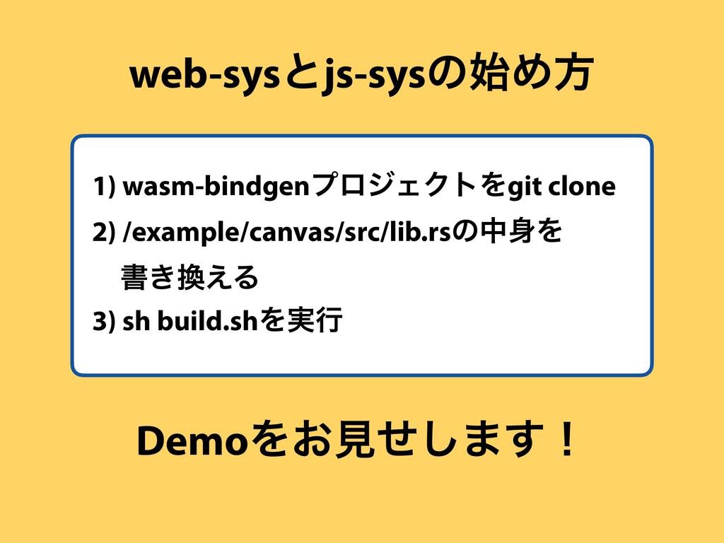 web-sysͱjs-sysͷΊํ 1) wasm-bindgenϓϩδΣΫτΛgit cl...