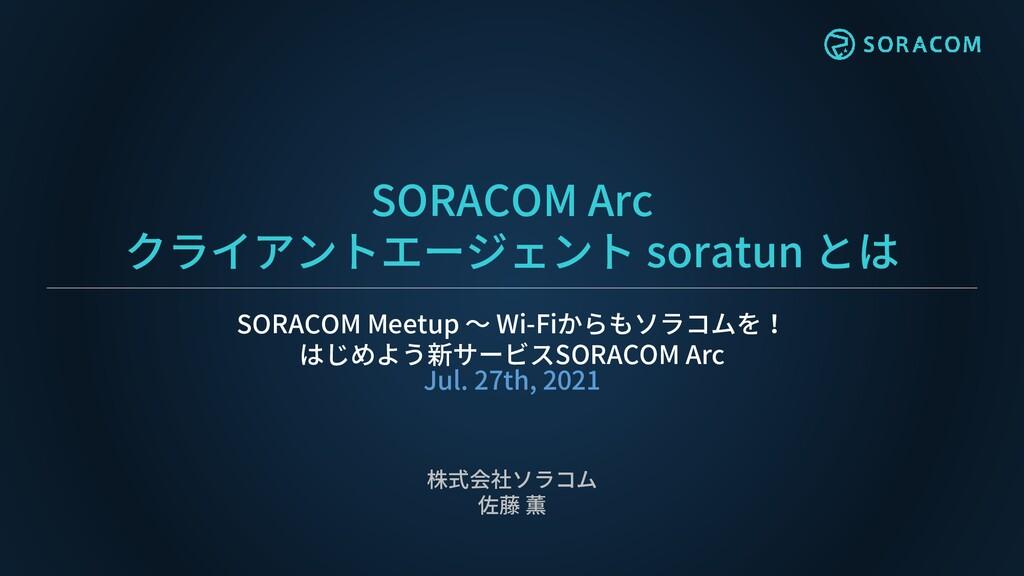 SORACOM Arc クライアントエージェント soratun とは SORACOM Mee...