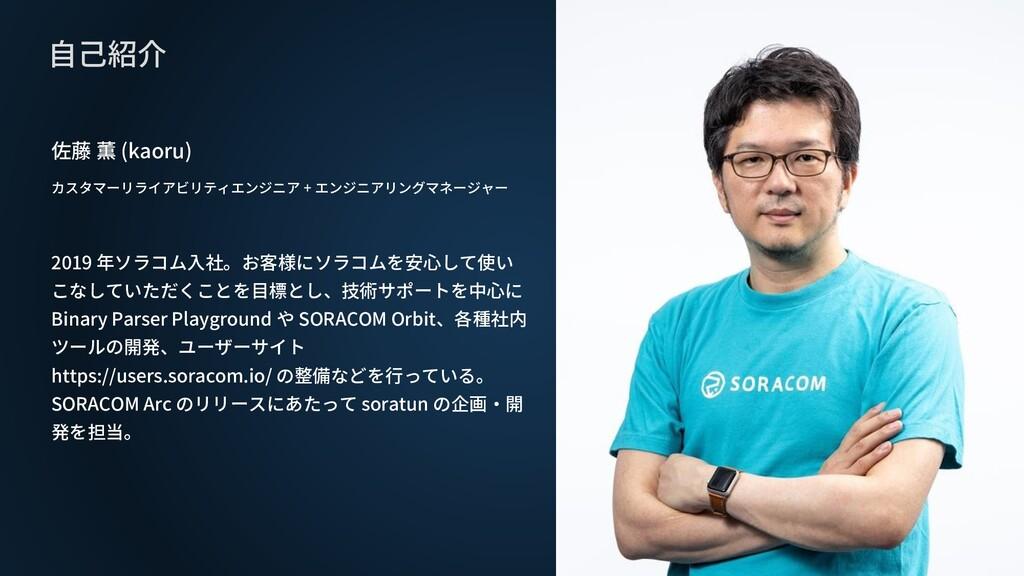自己紹介 佐藤 薫 (kaoru) カスタマーリライアビリティエンジニア + エンジニアリング...