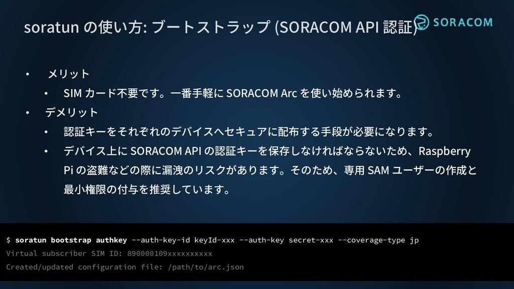 • メリット • SIM カード不要です。一番手軽に SORACOM Arc を使い始められま...