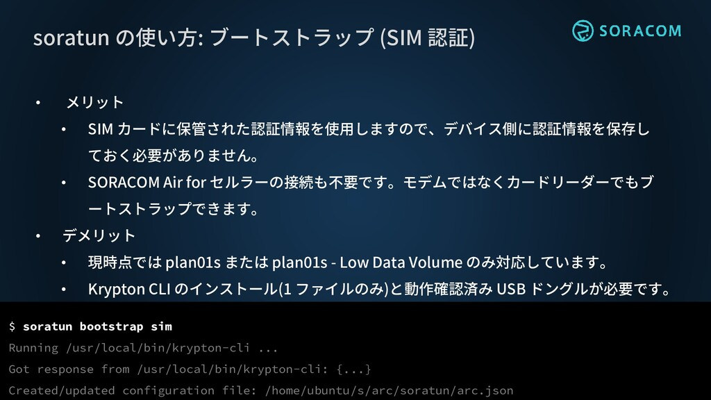 • メリット • SIM カードに保管された認証情報を使用しますので、デバイス側に認証情報を保...