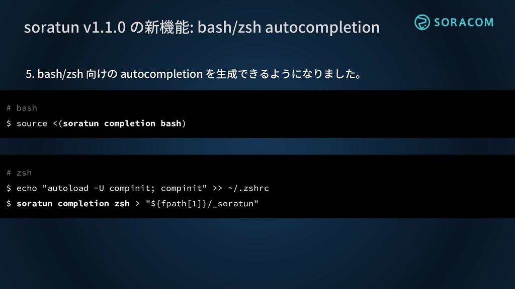 5. bash/zsh 向けの autocompletion を生成できるようになりました。 ...