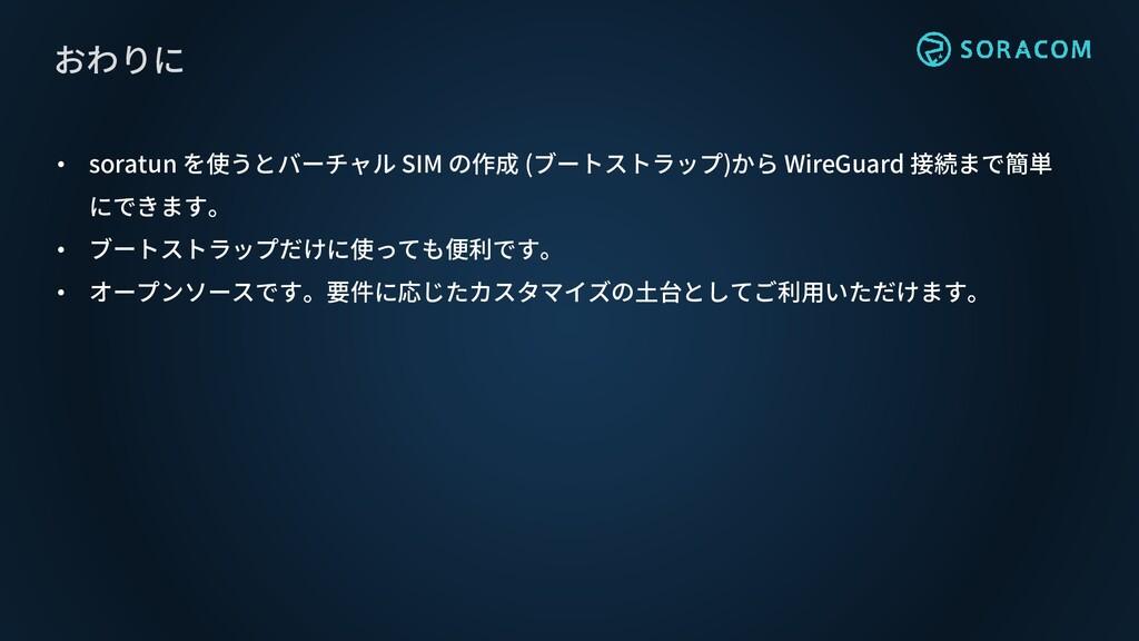 • soratun を使うとバーチャル SIM の作成 (ブートストラップ)から WireGu...