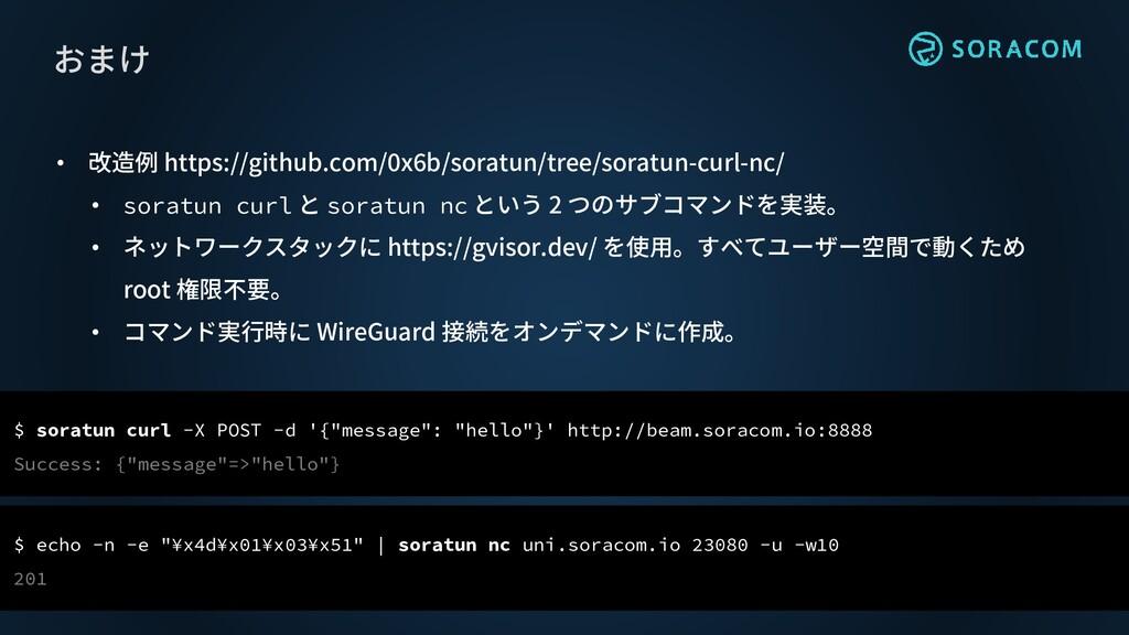 • 改造例 https://github.com/0x6b/soratun/tree/sora...