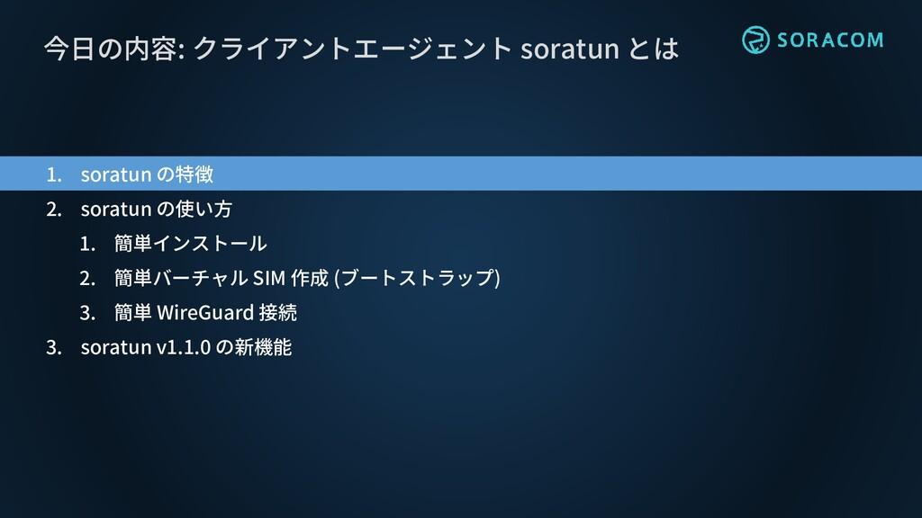 1. soratun の特徴 2. soratun の使い方 1. 簡単インストール 2. 簡...