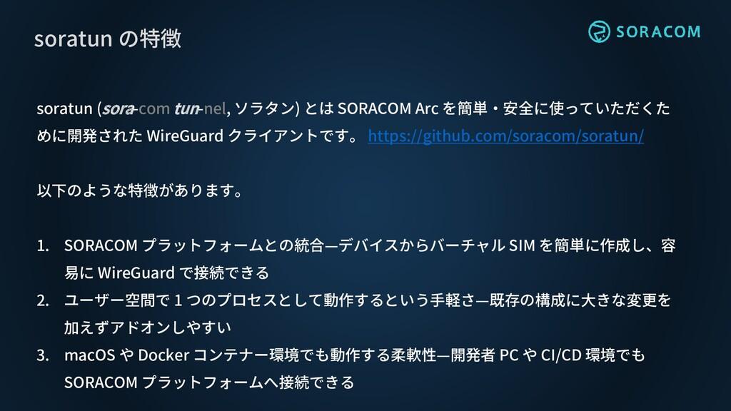 soratun (sora-com tun-nel, ソラタン) とは SORACOM Arc...