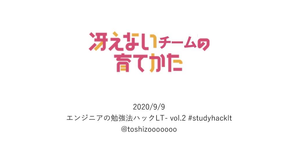 2020/9/9 エンジニアの勉強法ハックLT- vol.2 #studyhacklt @to...
