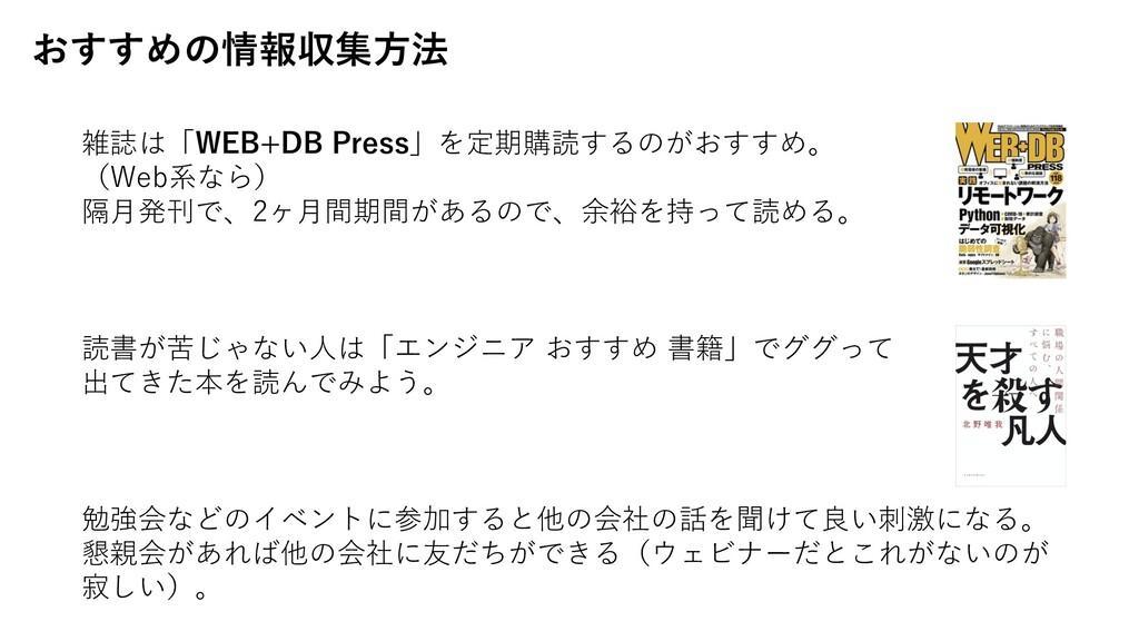 おすすめの情報収集⽅法 雑誌は「WEB+DB Press」を定期購読するのがおすすめ。 (We...