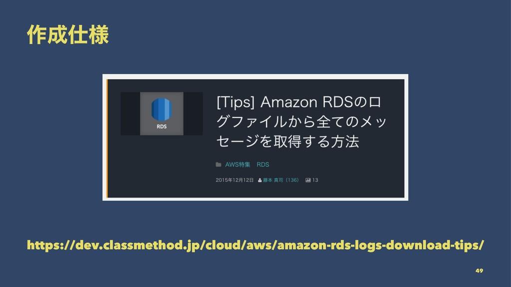 ࡞༷ https://dev.classmethod.jp/cloud/aws/amazo...
