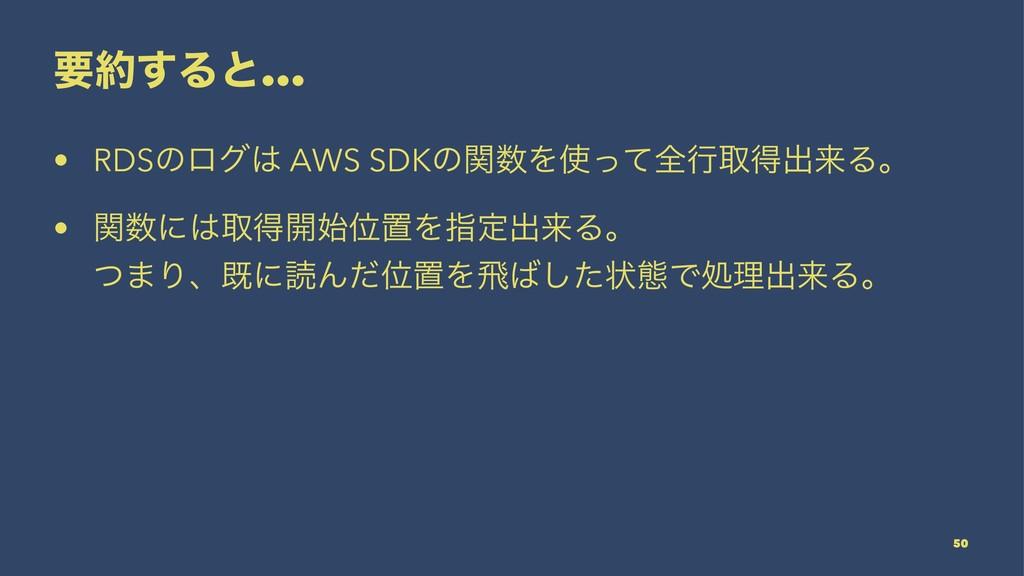 ཁ͢Δͱ... • RDSͷϩά AWS SDKͷؔΛͬͯશߦऔಘग़དྷΔɻ • ؔʹ...