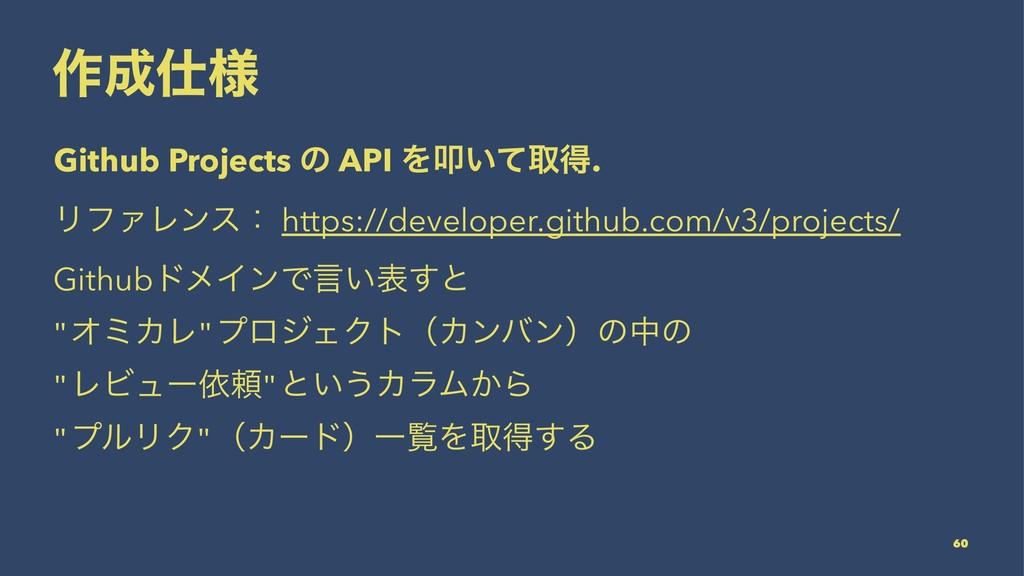 ࡞༷ Github Projects ͷ API Λୟ͍ͯऔಘ. ϦϑΝϨϯεɿ http...