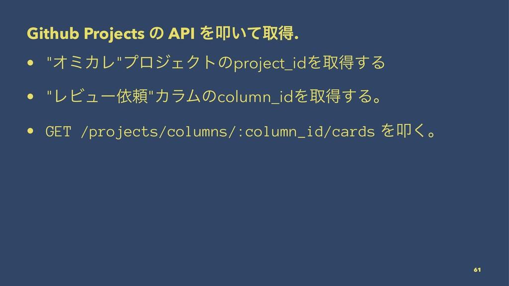 """Github Projects ͷ API Λୟ͍ͯऔಘ. • """"ΦϛΧϨ""""ϓϩδΣΫτͷpr..."""
