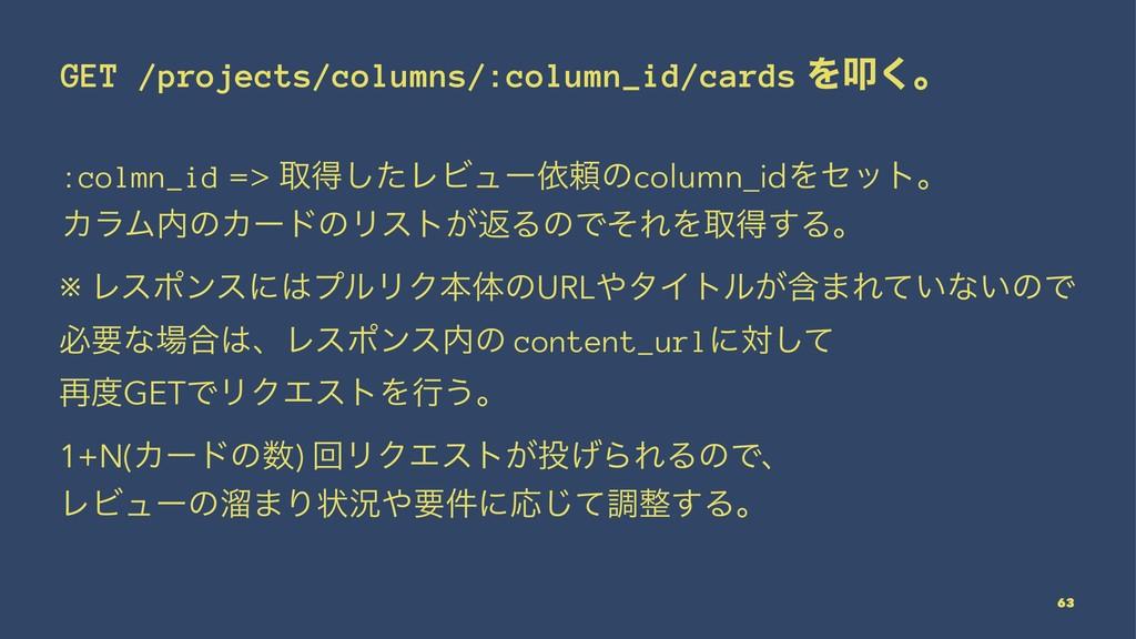 GET /projects/columns/:column_id/cards Λୟ͘ɻ :co...