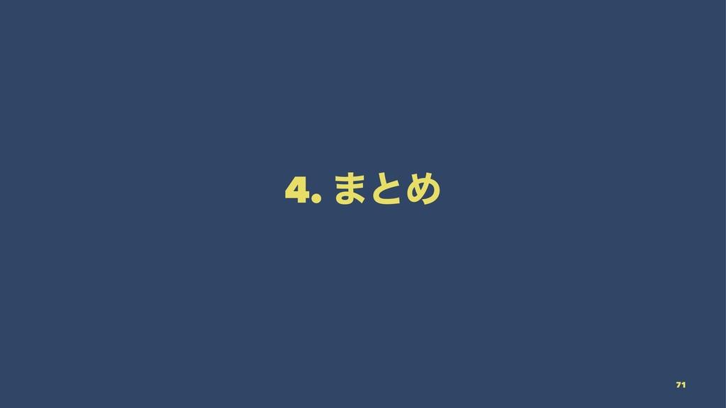 4. ·ͱΊ 71