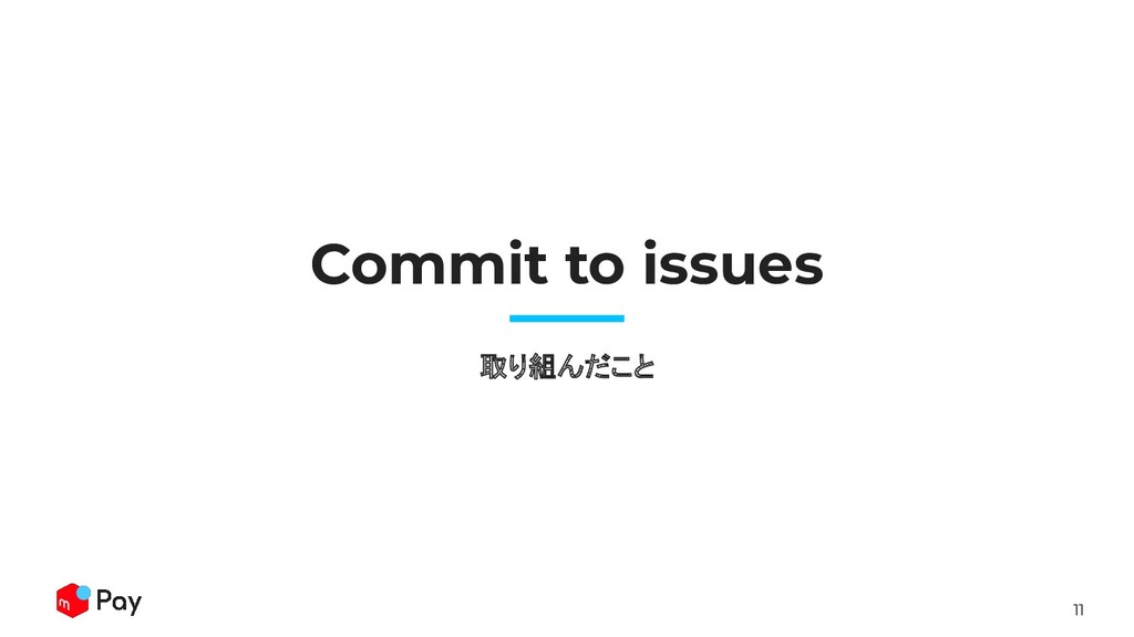 11 Commit to issues 取り組んだこと