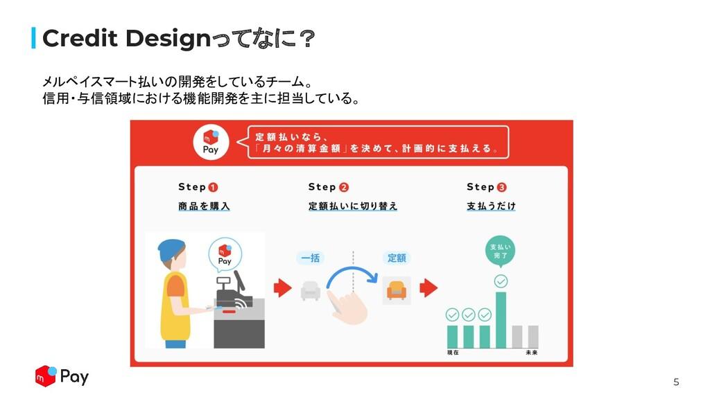 5 Credit Designってなに? メルペイスマート払いの開発をしているチーム。 信用・...