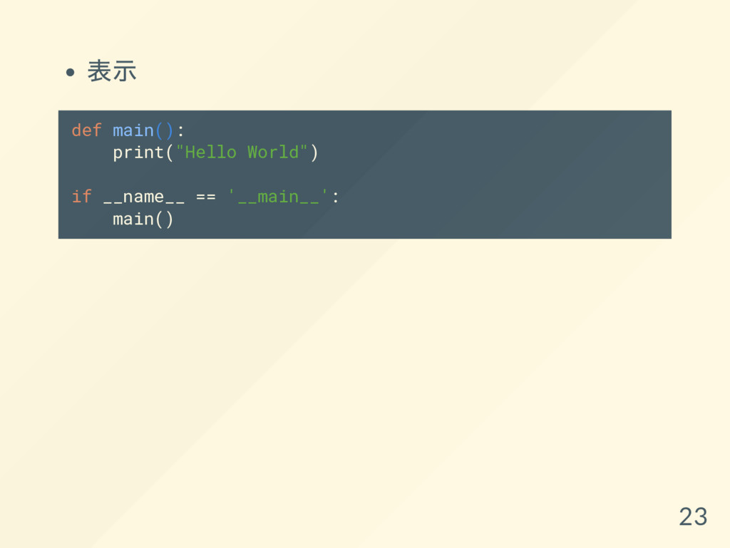 "表示 def main(): print(""Hello World"") if __name__..."