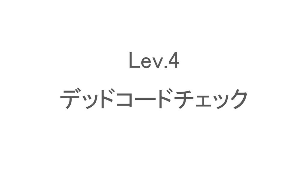 Lev.4 デッドコードチェック