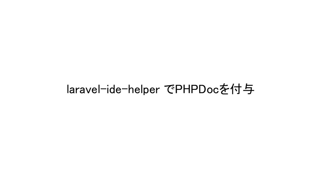 laravel-ide-helper でPHPDocを付与
