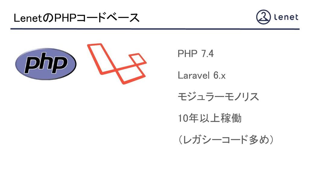 LenetのPHPコードベース PHP 7.4 Laravel 6.x モジュラーモノリ...