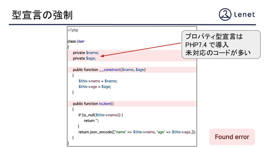 プロパティ型宣言は PHP7.4 で導入 未対応のコードが多い 型宣言の強制