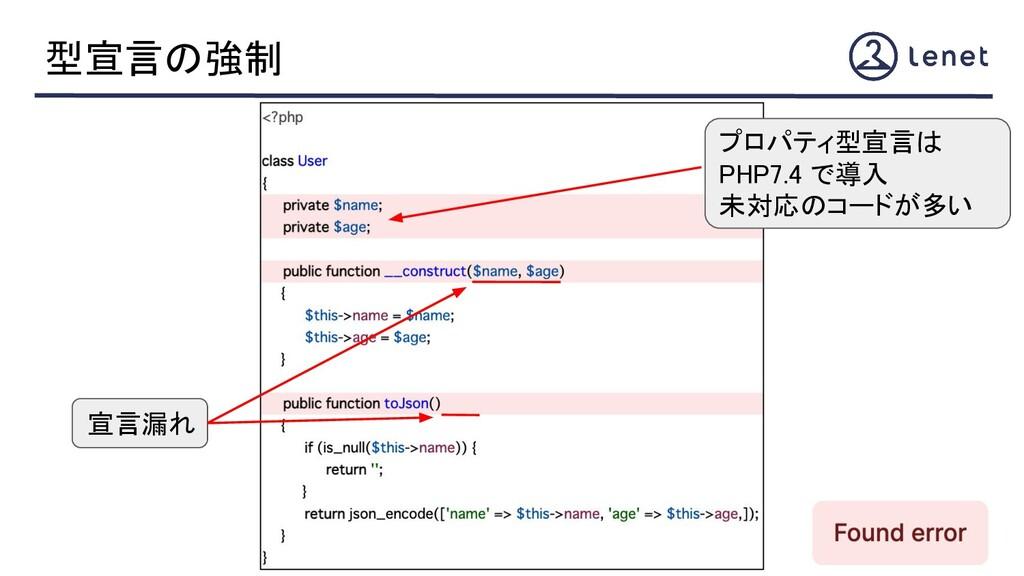 宣言漏れ プロパティ型宣言は PHP7.4 で導入 未対応のコードが多い 型宣言の強制