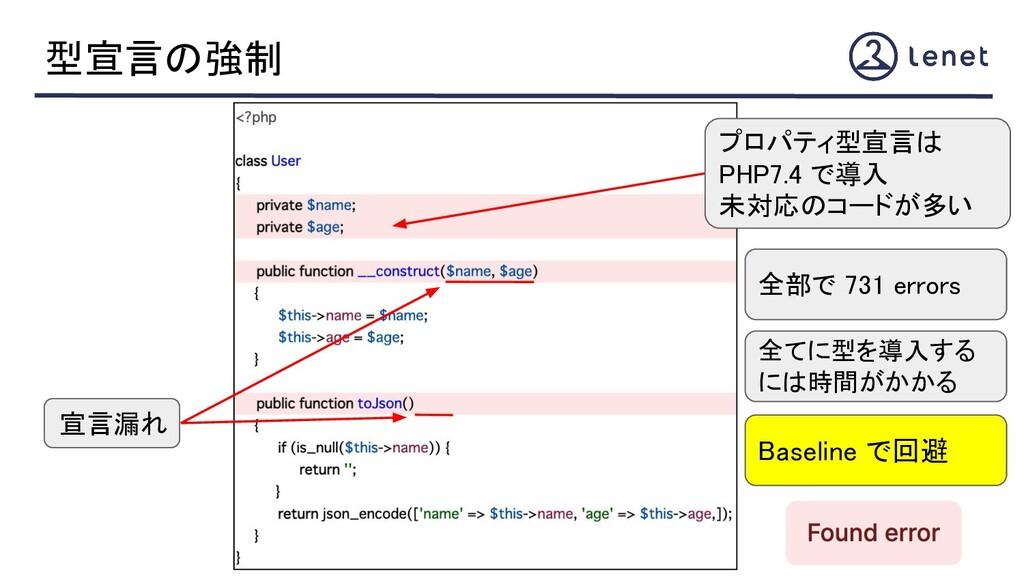 Baseline で回避 全てに型を導入する には時間がかかる プロパティ型宣言は PHP...