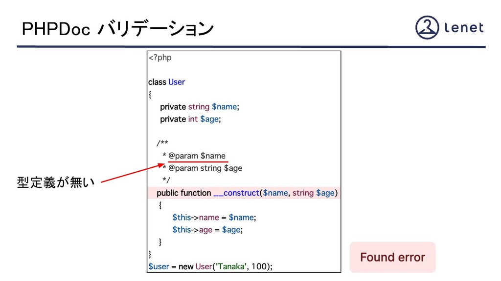 PHPDoc バリデーション 型定義が無い