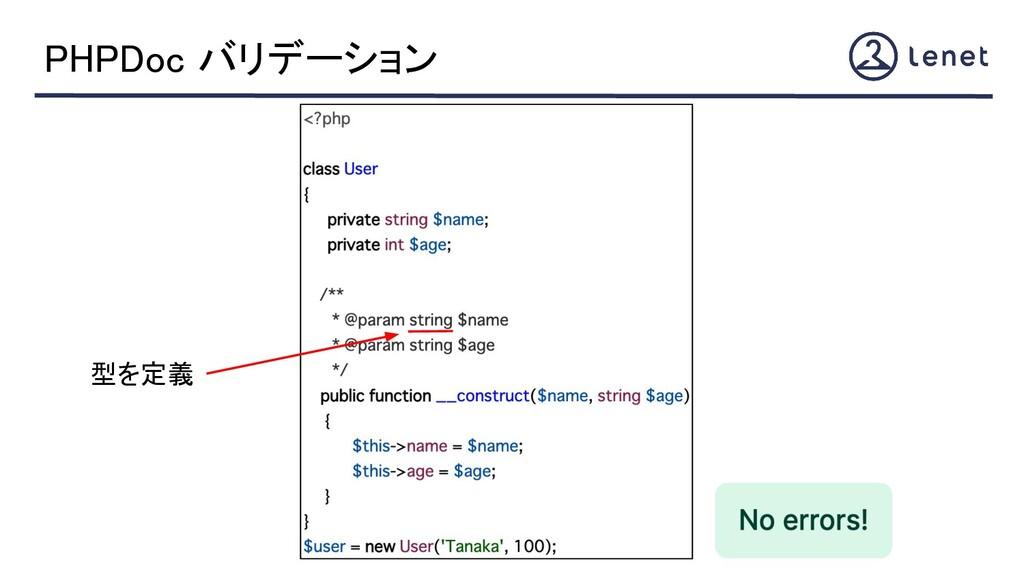 PHPDoc バリデーション 型を定義