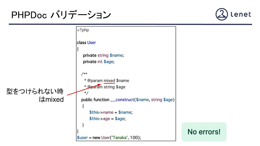 PHPDoc バリデーション 型をつけられない時 はmixed