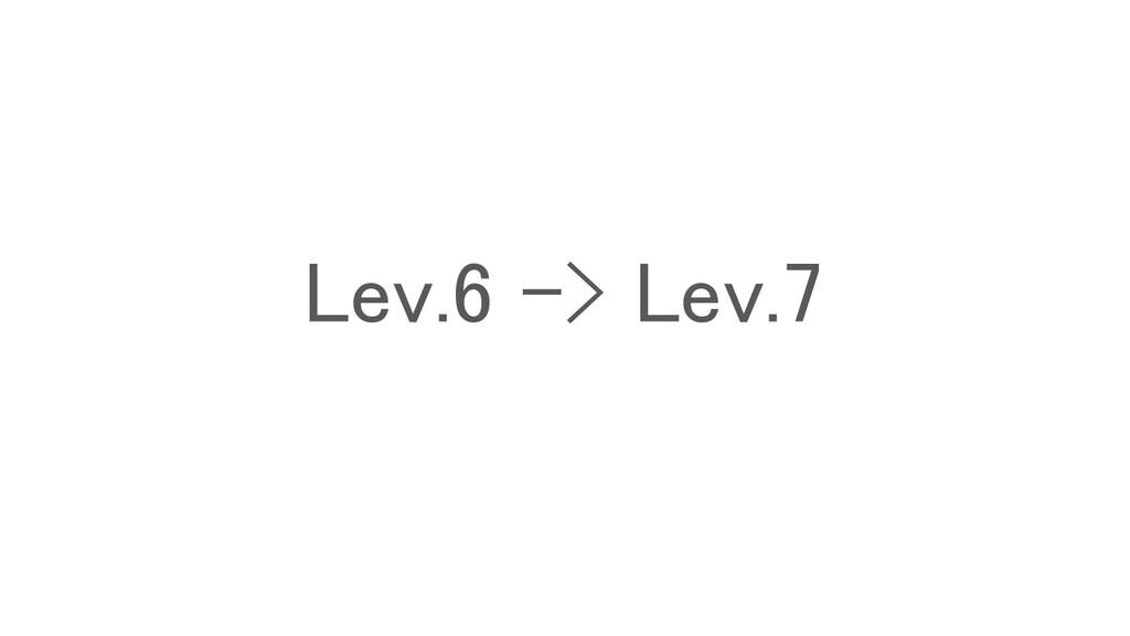 Lev.6 -> Lev.7