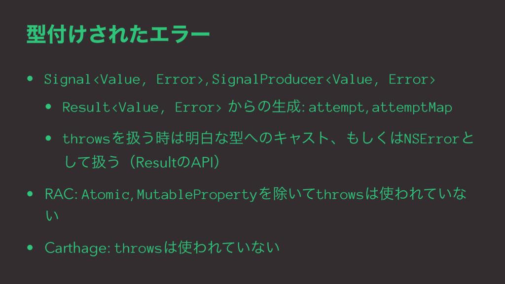 ܕ͚͞ΕͨΤϥʔ • Signal<Value, Error>, SignalProduce...