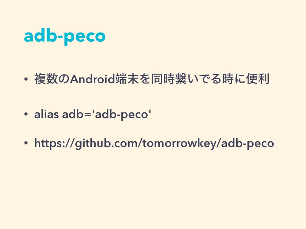adb-peco • ෳͷAndroidΛಉܨ͍ͰΔʹศར • alias adb=...