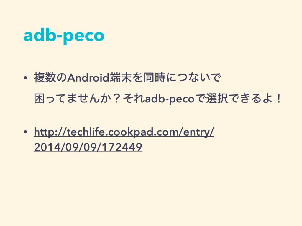 adb-peco • ෳͷAndroidΛಉʹͭͳ͍Ͱ ࠔͬͯ·ͤΜ͔ʁͦΕadb-...