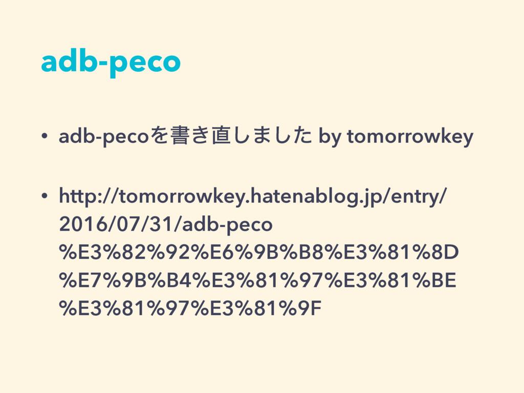 adb-peco • adb-pecoΛॻ͖͠·ͨ͠ by tomorrowkey • ht...