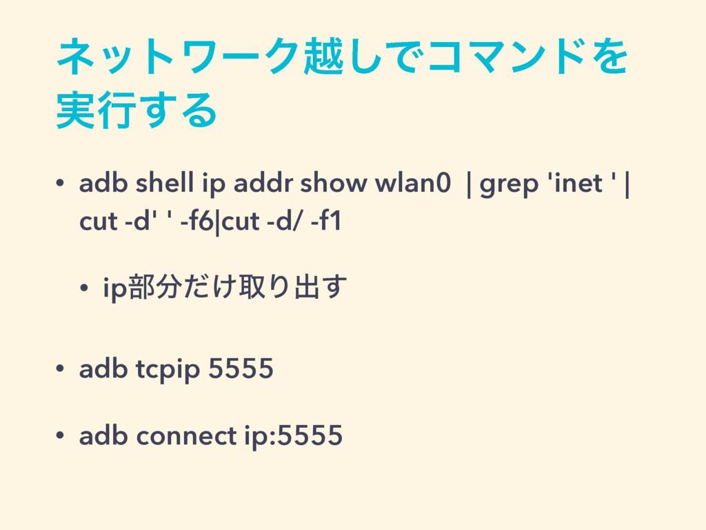 ωοτϫʔΫӽ͠ͰίϚϯυΛ ࣮ߦ͢Δ • adb shell ip addr show wl...