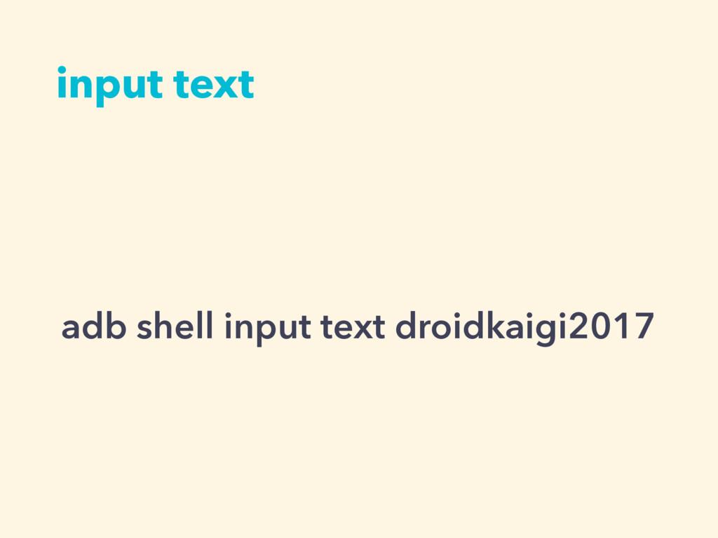 input text adb shell input text droidkaigi2017