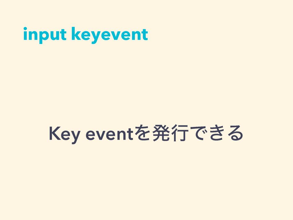 input keyevent Key eventΛൃߦͰ͖Δ