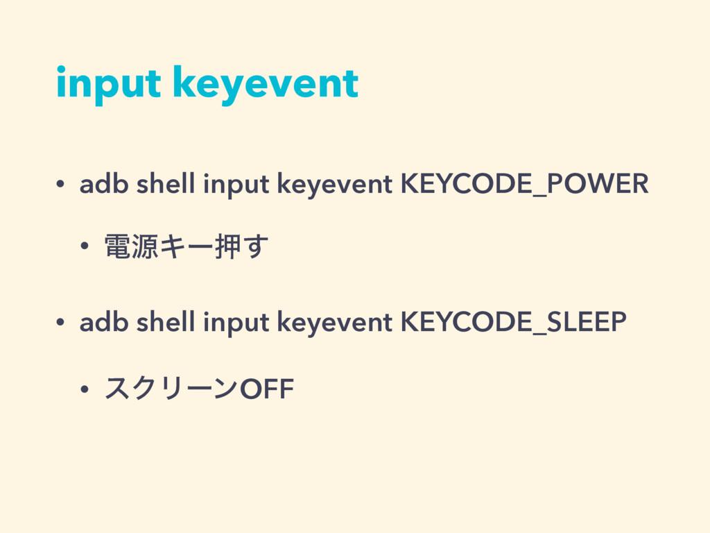 input keyevent • adb shell input keyevent KEYCO...