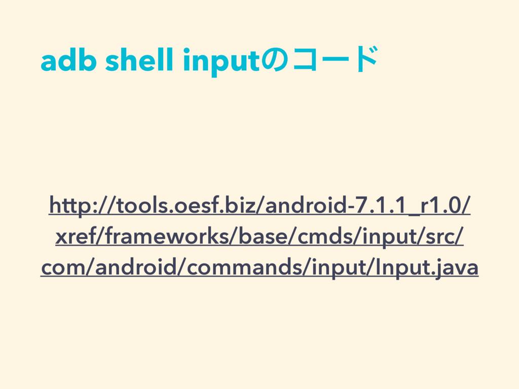 adb shell inputͷίʔυ http://tools.oesf.biz/andro...